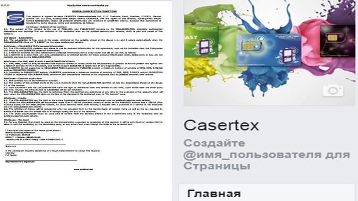 Договор с компанией CASERTEX