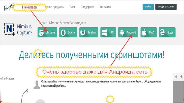 Ищем расширение в хроме Nimbus Screen Capture