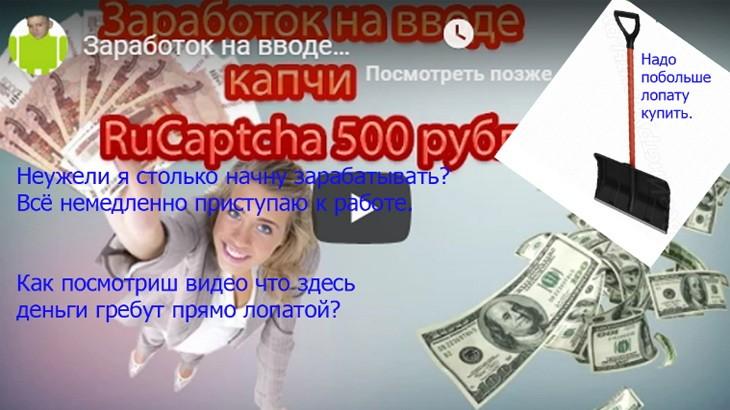 Видео о заработке на вводе капчи