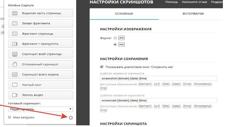Как настроить фото редактор Nimbus Screen Capture