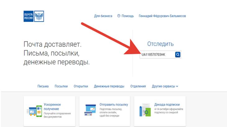 На сайте почта России товар отслеживаем по треку