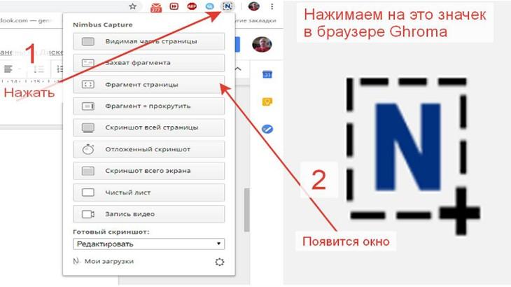 Как пользоваться фото редактором Nimbus Screen Capture