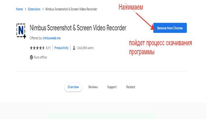 Регистрация и скачивание программыNimbus Screen Capture
