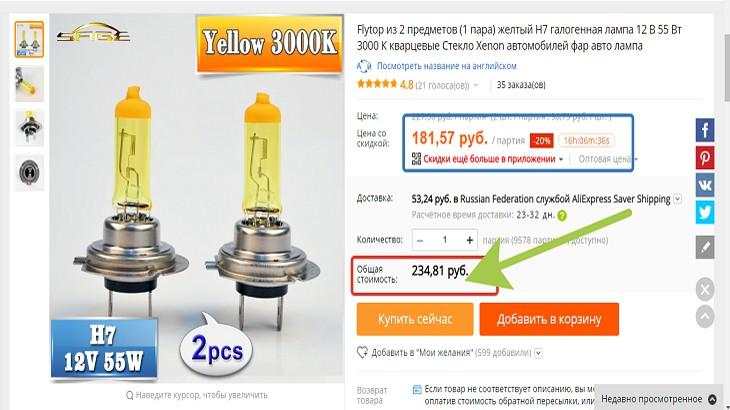 Заказ лампочек