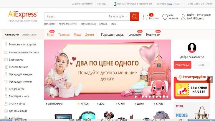 Интернет магазин АliExpress