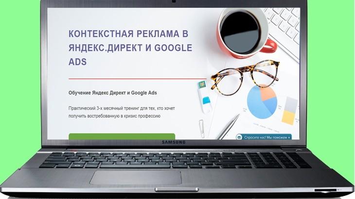 Реклама в Яндекс Директ и Google