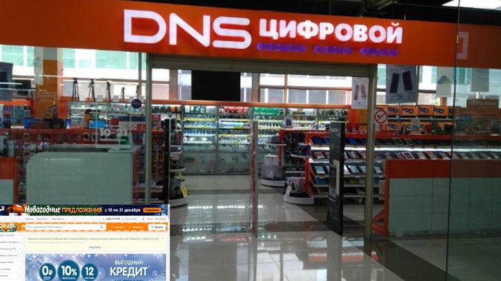 Как совершать покупки в интернет магазине DNS и получить заказанный товар в торговой точке ДНС