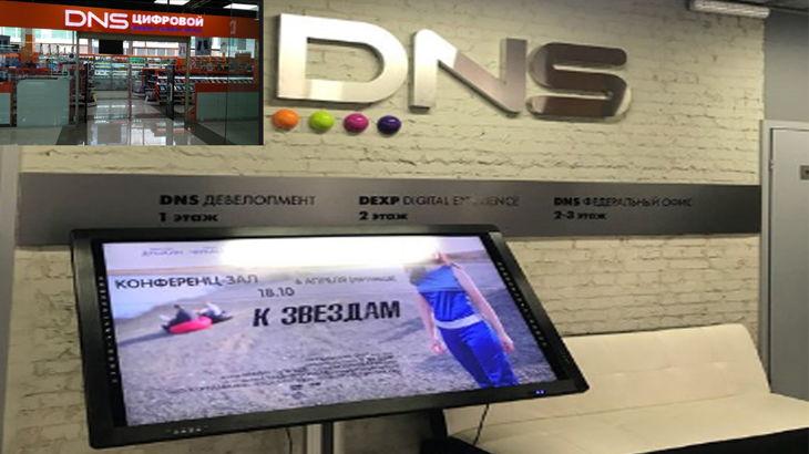 Покупки в магазине цифровой и бытовой техники ДНС