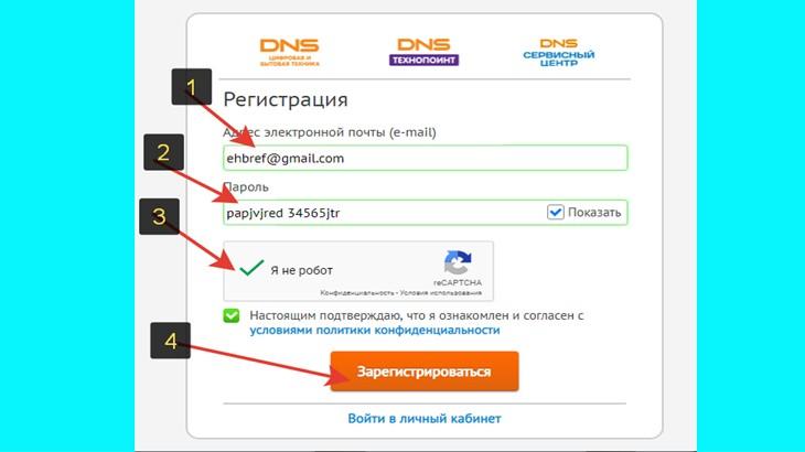Форма регистрации на сайте магазина ДНС