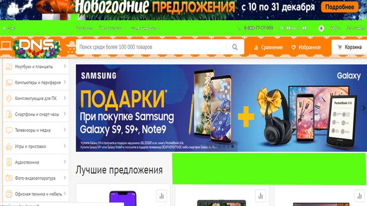 Официальный сайт магазина ДНС