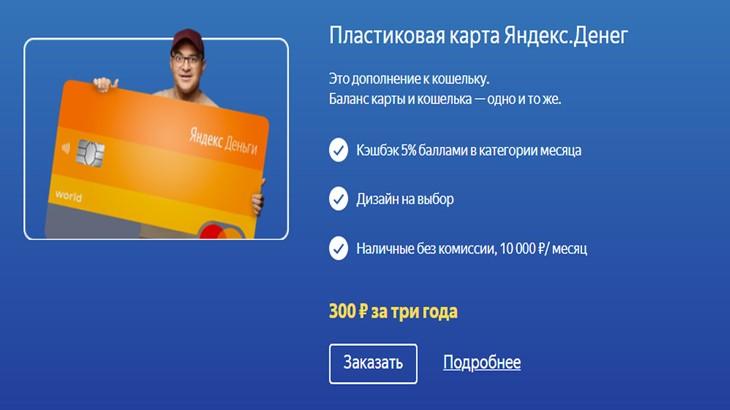 Заказать пластиковую карту Яндекс Деньги