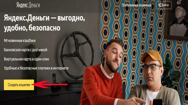 Яндекс кошелек.Создание