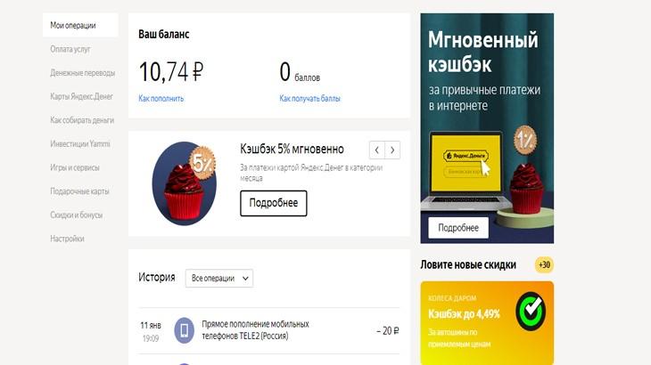 Созданный Яндекс кошелек