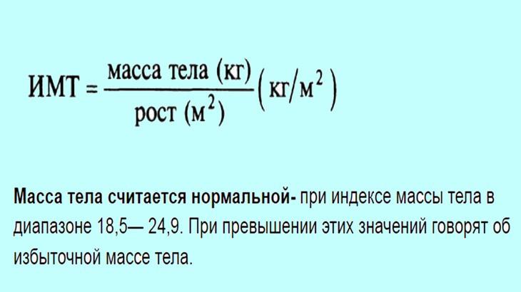 Формула подсчета массы тела