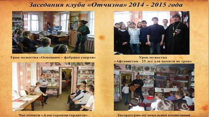 Азовская библиотека им. М .Горького