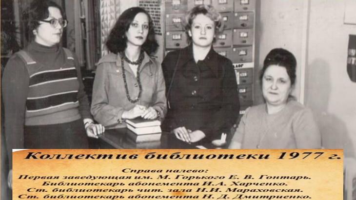 Фотография коллектива библиотеки