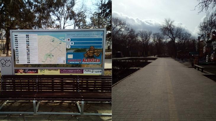 Городской парк г. Азова