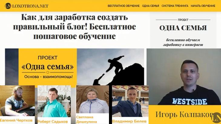 Руководитель проекта Одна семья И.А.Колпаков
