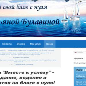Мой отзыв о школе Татьяны Булавиной «Вместе к успеху» — создание, ведение и заработок на блоге с нуля!