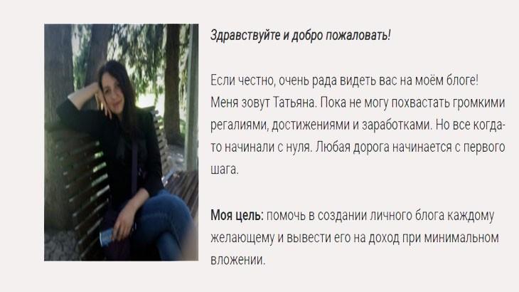 Татьяна Булавина