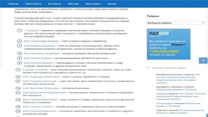 Сайты учеников