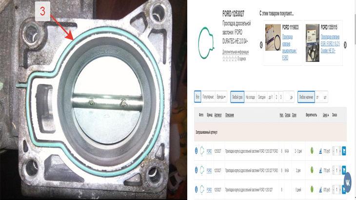 Прокладка под дроссельную заслонку для автомобиля Форд Фокус 2 с двигателем 1.8 и 2.0 л