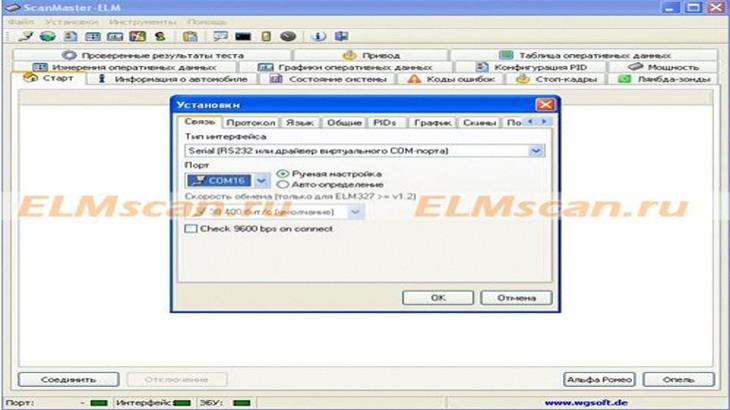 Pапустите ScanMaster и указать тип интерфейса: Последовательный, а также выбрать COM порт;